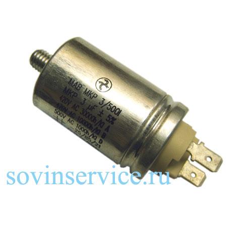 1115927012 - Конденсатор 3mf к посудомоечным машинам Electrolux, AEG, Zanussi
