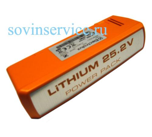 140039004936 - Аккумулятор 25.2V к беспроводным пылесосам Electrolux и AEG