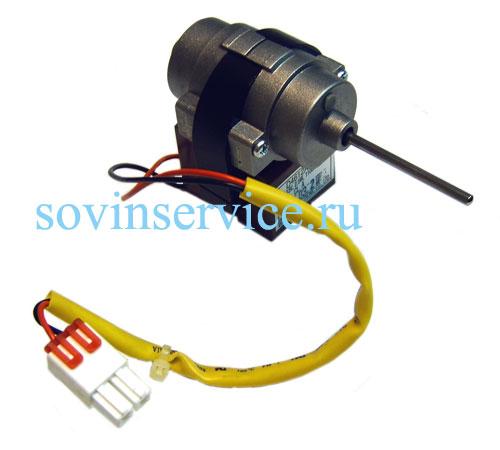 4055180238 - Мотор вентилятора к холодильникам AEG, Electrolux, Zanussi