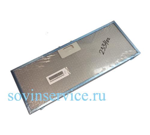 4055379723 - Фильтр жировой к вытяжкам AEG и Electrolux