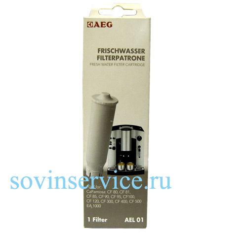 9000849514 - Фильтр AEL01 для смягчения воды Electrolux