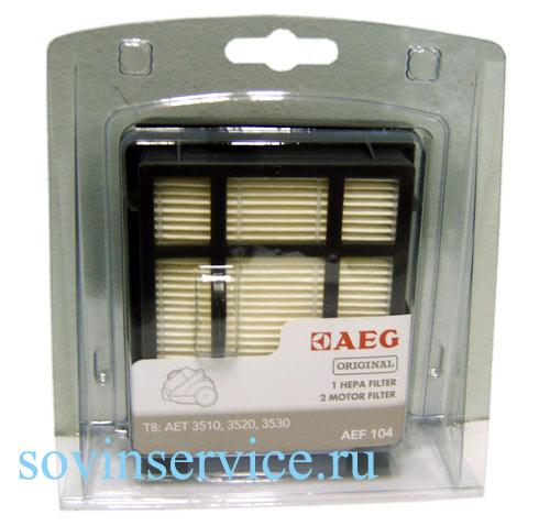 9001667394 - Фильтры, комплект, AEF104 к пылесосам AEG, Electrolux