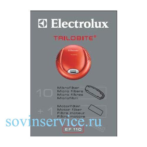 9001950634 - Фильтр EF110, 10MCF+1MF (комплект) к пылесосам Electrolux