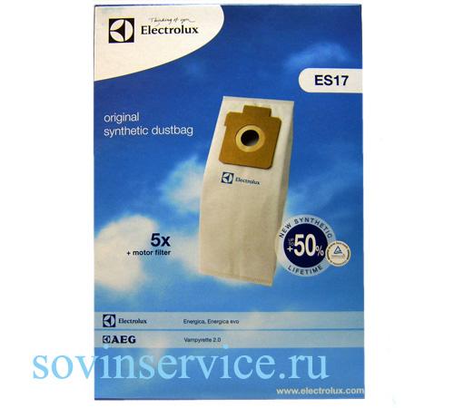9002563394 - Мешки ES17 (5 мешков и 1 моторный фильтр) к пылесосам Electrolux и AEG