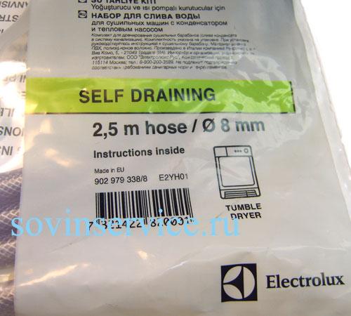 9029793388 - Шланг E2YH01для отвода конденсата к сушильным машинам Electrolux, AEG
