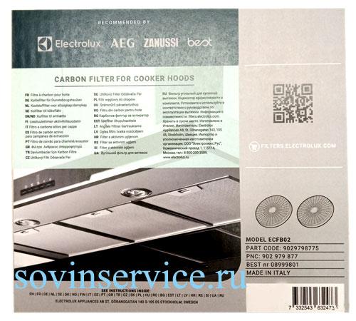 9029798775 - Фильтр угольный ECFB02 (2 шт.) к вытяжкам Electrolux