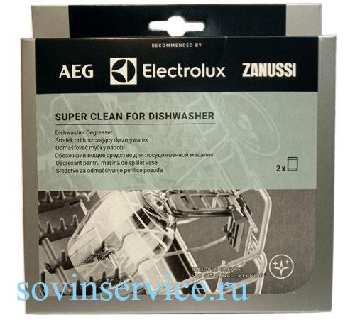 9029799302 - M3DCP200 Обезжириватель (2 x 50 г) для посудомоечной машины